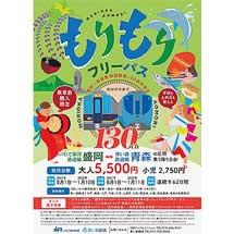 IGRいわて銀河鉄道×青い森鉄道「盛岡〜青森間 鉄道開通130周年記念 もりもりフリーパス」を発売