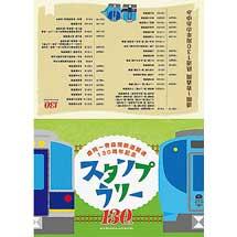 8月1日〜2022年1月11日IGRいわて銀河鉄道×青い森鉄道「盛岡〜青森間 鉄道開通130周年記念スタンプラリー」実施