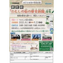 伊豆箱根鉄道,駿豆線「わたしの街の歴史新聞」の作品募集