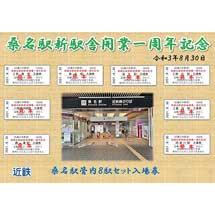 近鉄「桑名駅新駅舎開業1周年記念入場券セット」発売