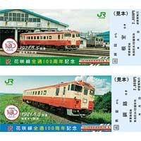 JR北海道「花咲線全通100周年記念乗車券」発売