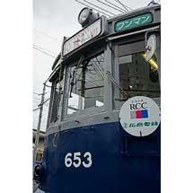 8月6日・9日中国放送×広島電鉄「被爆電車特別運行プロジェクト」実施