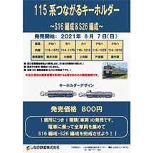 しなの鉄道「115系つながるキーホルダー 〜S16編成&S26編成〜」発売