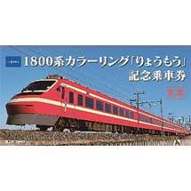 東武『1800系カラーリング「りょうもう」記念乗車券』発売