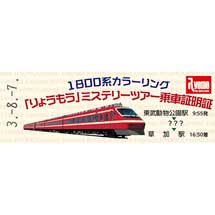 東武『1800系カラーリング「りょうもう」ミステリーツアー』の参加者を募集