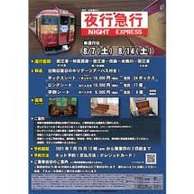 8月7日・14日えちごトキめき鉄道,455系・413系「観光急行」を使用した「夜行急行」を運転