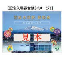 8月7日JR東日本「羽後本荘駅 新駅舎開業イベント」開催
