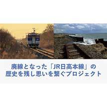 [PR]『廃線となった「JR北海道日高線」の歴史を残し想いをつなぐプロジェクト』のご案内