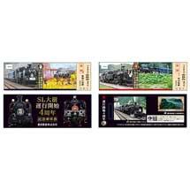 東武「SL大樹運行開始4周年記念乗車券」発売