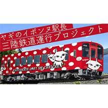 三陸鉄道で「ヤギのイボンヌ駅長」が描かれたラッピング列車を8月12日から運転