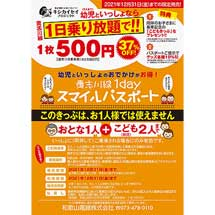 和歌山電鐵「貴志川線1dayスマイルパスポート」を発売
