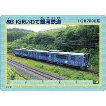 IGRいわて銀河鉄道で「鉄カード」を配布