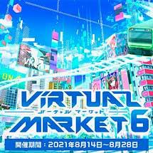 JR東日本,VRイベント『バーチャルマーケット6』に「バーチャル秋葉原駅」を出展