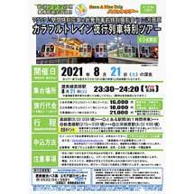 8月21日〜22日豊橋鉄道渥美線で「カラフルトレイン夜行列車特別ツアー」開催