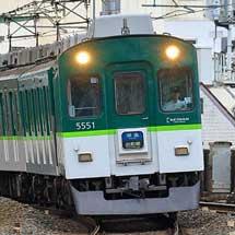 8月22日・29日京阪「5000系ありがとう寝屋川車庫洗車体験会」開催