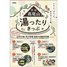 京王「高尾山湯ったりきっぷ」を通年発売