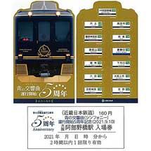 近鉄,「青の交響曲(シンフォニー)」運行開始5周年記念グッズを発売