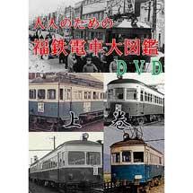 福井鉄道,オリジナルDVD「大人のための福鉄電車大図鑑・上巻」を発売