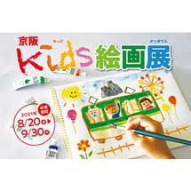 「京阪Kids絵画展」作品募集