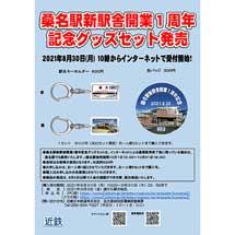 近鉄「桑名駅新駅舎開業1周年記念グッズ」発売
