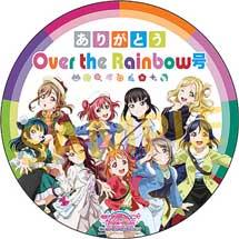 伊豆箱根鉄道『ラブライブ!サンシャイン!!』ラッピング電車「Over the Rainbow 号」の運行終了を記念したありがとう企画を実施