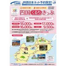 JR西日本,「四国くるりきっぷ」発売