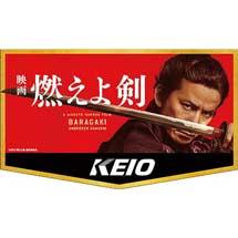 「映画『燃えよ剣』×KEIOキャンペーン」実施