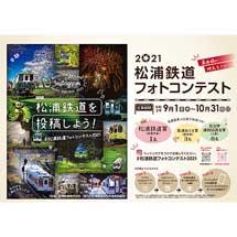 9月1日〜10月31日「松浦鉄道インスタグラムフォトコンテスト2021」開催