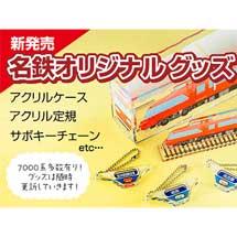「名古屋鉄道 7000系パノラマカー アクリルケース」などを発売