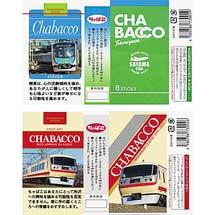 西武4駅で,箱入りスティック粉末茶「Chabacco」を発売