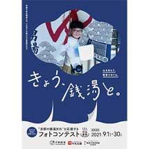 牛乳石鹼×京都府公衆浴場業生活衛生同業組合×京阪「きょう、銭湯と。」キャンペーンを実施