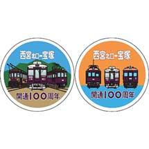 阪急今津線 西宮北口—宝塚間の開通100周年記念企画を実施