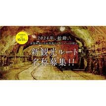 富山県,黒部峡谷と立山黒部アルペンルートを結ぶ,新観光ルートの名称を募集