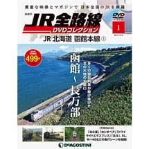 隔週刊「JR全路線 DVDコレクション」発売