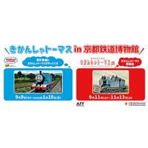 「きかんしゃトーマス in 京都鉄道博物館」開催