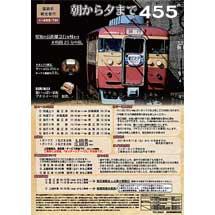 えちごトキめき鉄道,「朝から夕まで455」コースを発売
