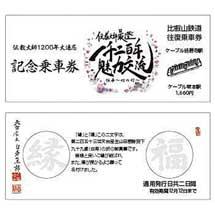 比叡山鉄道「伝教大師一千二百年大遠忌 記念乗車券」発売