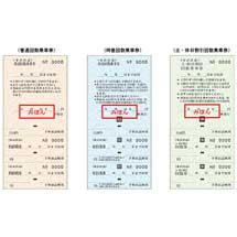東武,「補充回数乗車券(手作業発行式)」を発売