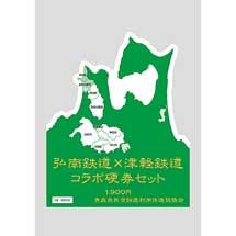 「弘南鉄道×津軽鉄道 コラボ硬券セット」発売