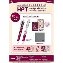 阪急電車グッズ「Hankyu PicTrain」シリーズの新商品3アイテムを発売