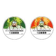 叡山電鉄「鞍馬線全線運転再開記念企画」を実施
