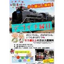 9月19日えちごトキめき鉄道,直江津D51レールパークで「デゴイチ縁日」を開催