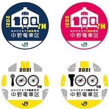 JR東日本「中野電車区開設100周年記念イベント」を開催