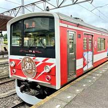 富士急行×マッターホルン・ゴッタルド鉄道姉妹鉄道提携30周年記念「マッターホルン号」の運転を開始