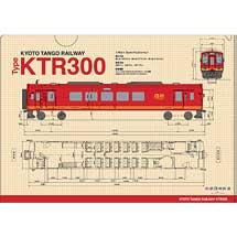 京都丹後鉄道「KTR300系クリアファイル」発売