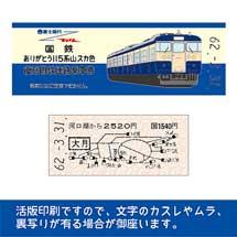 富士急行,「ありがとう115系山スカ色 復刻地図式連絡硬券」など新グッズ4アイテムを発売