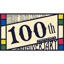 「箱根登山ケーブルカー開業100周年キャンペーン」を実施
