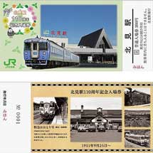 JR北海道「北見駅110周年記念企画」を実施
