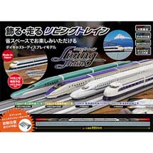 京商『リビングトレイン』シリーズを発売〜0系・N700S・E5系・E7系をラインナップ〜