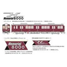 阪急神戸線8000系「Classic8000」の装飾をリニューアル